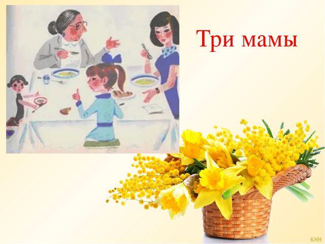 Три мамы КНН