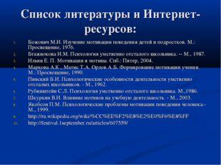 Список литературы и Интернет-ресурсов: Божович М.И. Изучение мотивации поведе
