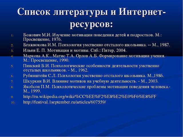 Список литературы и Интернет-ресурсов: Божович М.И. Изучение мотивации поведе...