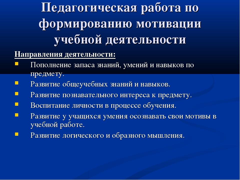 Педагогическая работа по формированию мотивации учебной деятельности Направле...