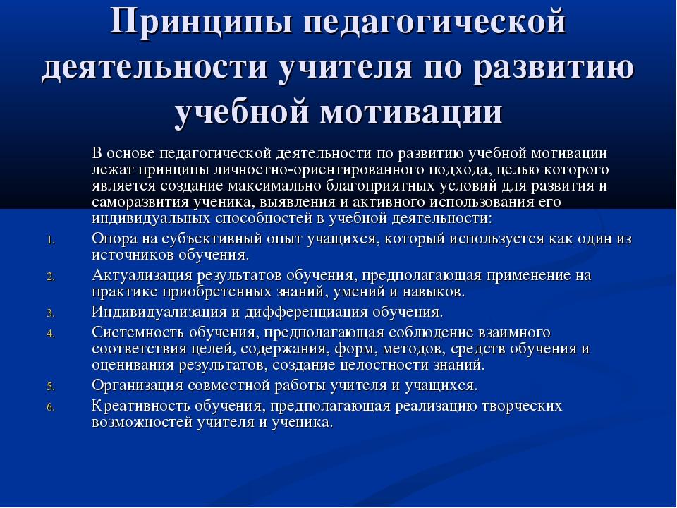 Принципы педагогической деятельности учителя по развитию учебной мотивации В...
