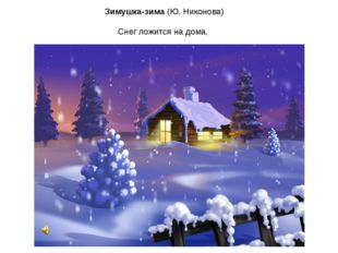 Зимушка-зима (Ю. Никонова) Снег ложится на дома,