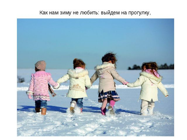 Как нам зиму не любить:выйдем на прогулку,