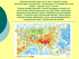 Евразия включает две части света: Европу и Азию. Названия двух частей света –