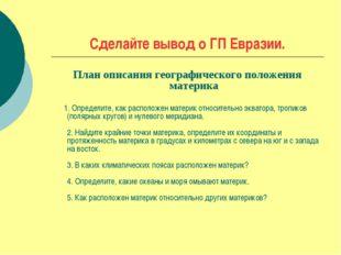 Сделайте вывод о ГП Евразии. План описания географического положения материка