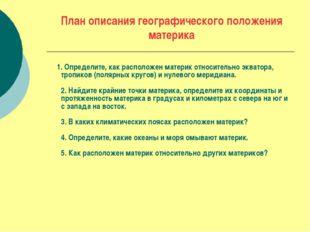 План описания географического положения материка 1. Определите, как расположе