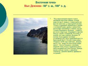 """Восточная точка- Мыс Дежнева - 66 с. ш., 169 з. д. """"Над окружающим миром с"""