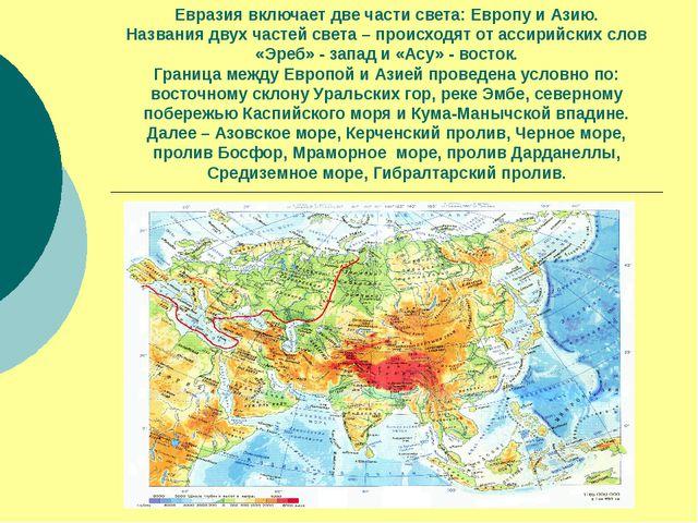 Евразия включает две части света: Европу и Азию. Названия двух частей света –...