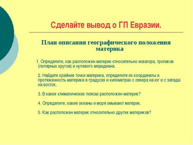 Сделайте вывод о ГП Евразии. План описания географического положения материка...