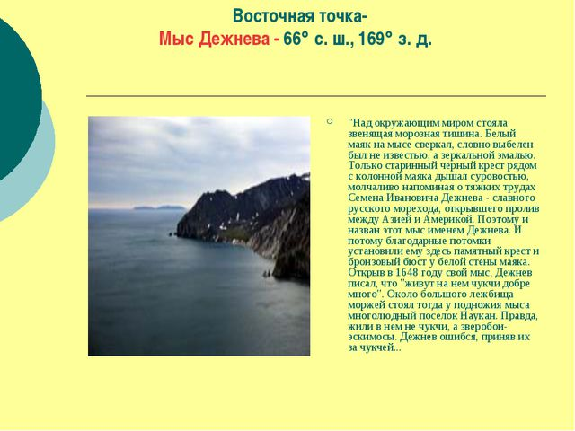 """Восточная точка- Мыс Дежнева - 66 с. ш., 169 з. д. """"Над окружающим миром с..."""