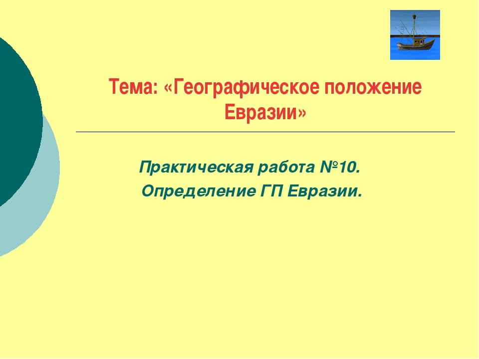 Тема: «Географическое положение Евразии» Практическая работа №10. Определени...