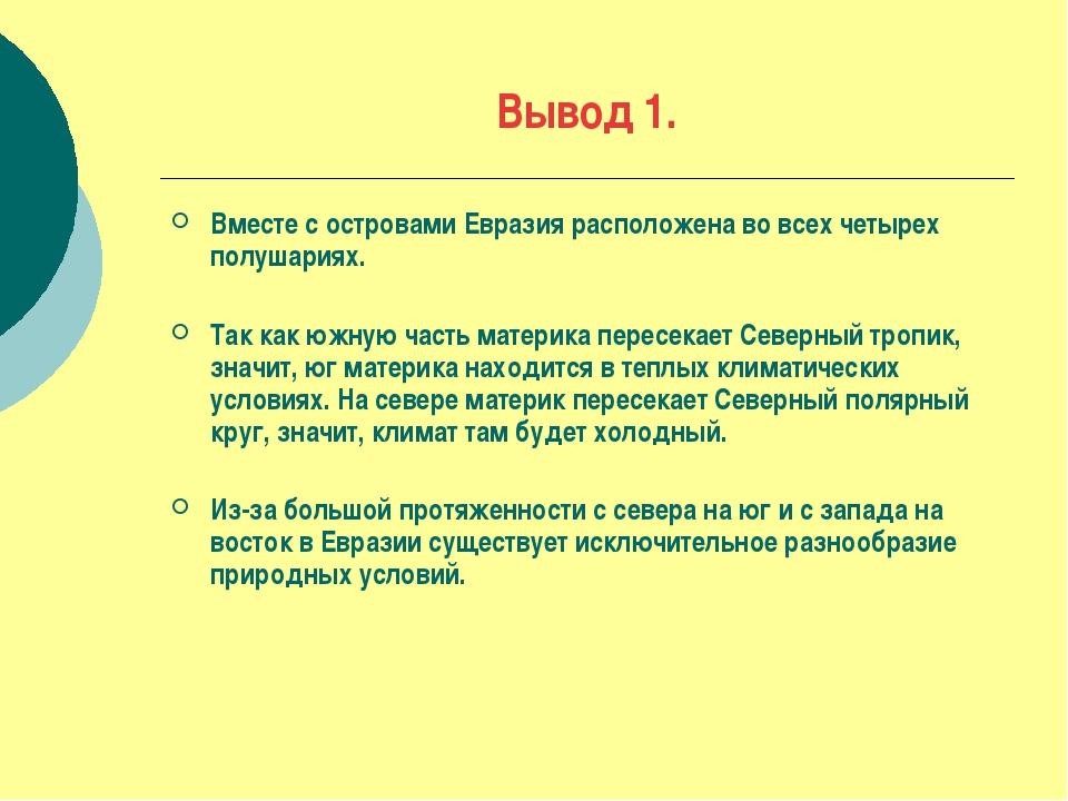 Вывод 1. Вместе с островами Евразия расположена во всех четырех полушариях....