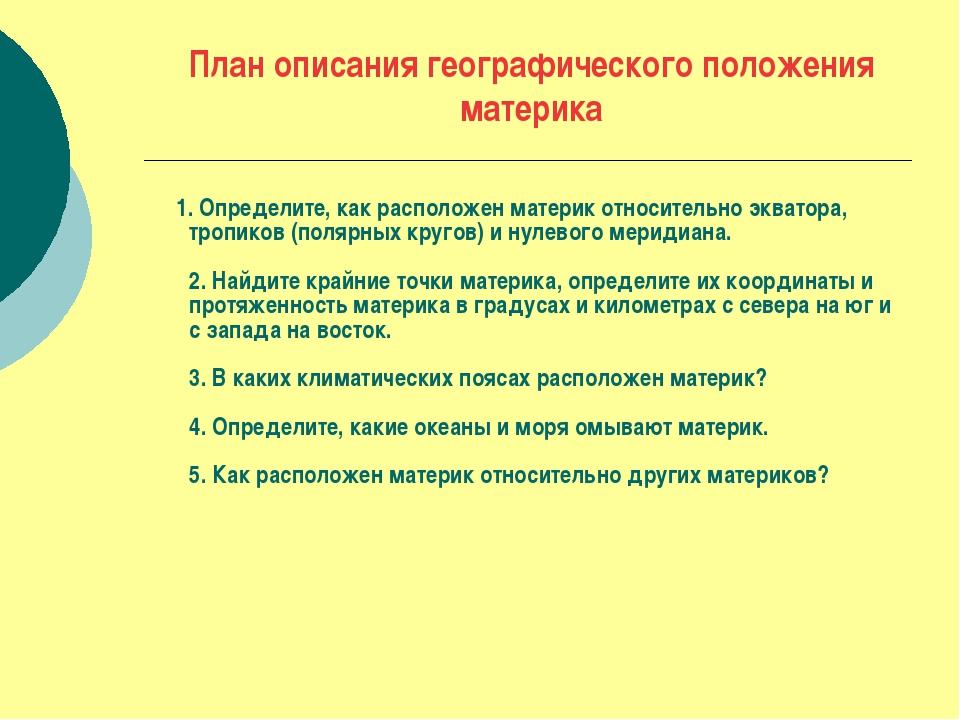 План описания географического положения материка 1. Определите, как расположе...