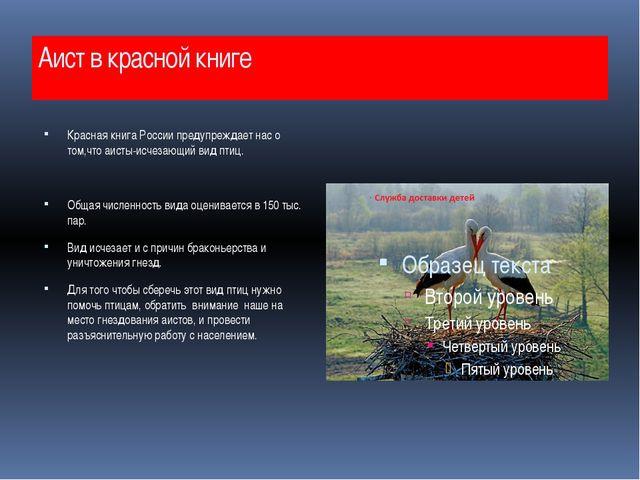 Аист в красной книге Красная книга России предупреждает нас о том,что аисты-и...
