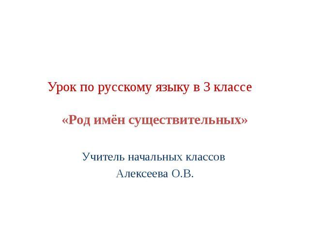 Урок по русскому языку в 3 классе «Род имён существительных» Учитель начальны...