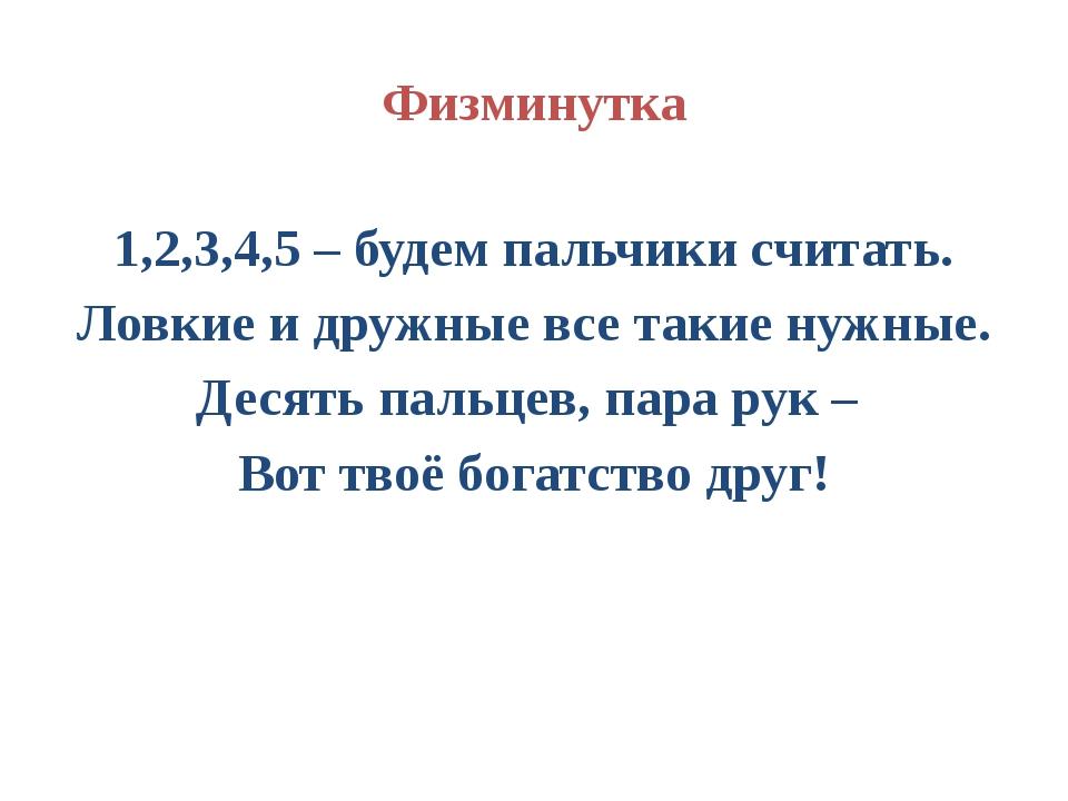 Физминутка 1,2,3,4,5 – будем пальчики считать. Ловкие и дружные все такие нуж...