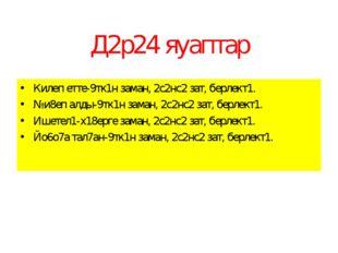 Д2р24 яуаптар Килеп етте-9тк1н заман, 2с2нс2 зат, берлект1. №и8еп алды-9тк1н