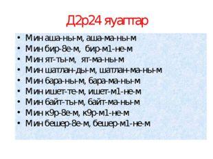 Д2р24 яуаптар Мин аша-ны-м, аша-ма-ны-м Мин бир-8е-м, бир-м1-не-м Мин ят-ты-м