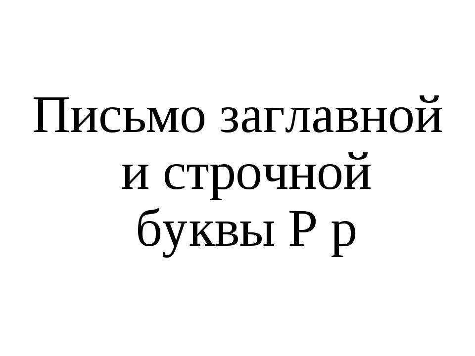 Письмо заглавной и строчной буквы Р р