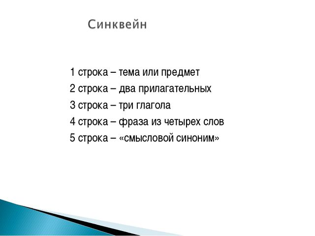 1 строка – тема или предмет 2 строка – два прилагательных 3 строка – три глаг...