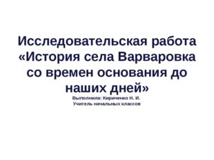 Исследовательская работа «История села Варваровка со времен основания до наши