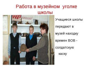Работа в музейном уголке школы Учащиеся школы передают в музей находку време