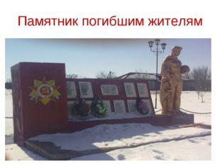 Памятник погибшим жителям