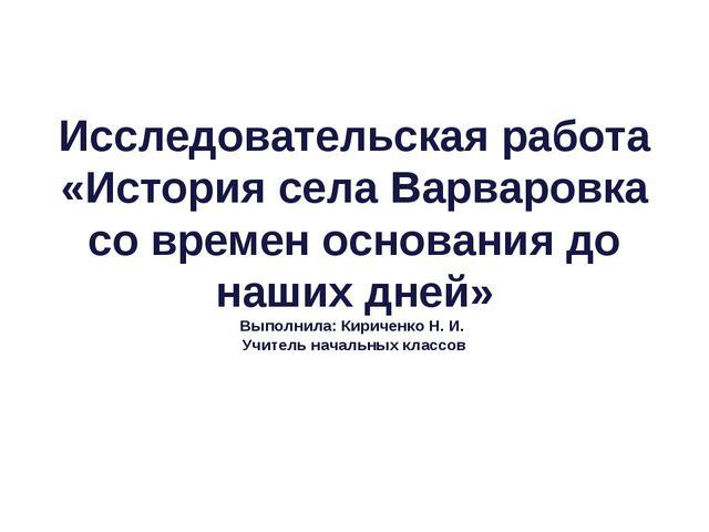 Исследовательская работа «История села Варваровка со времен основания до наши...