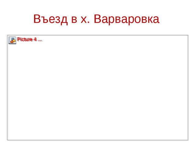 Въезд в х. Варваровка