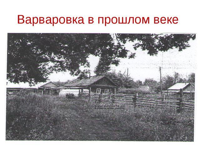 Варваровка в прошлом веке