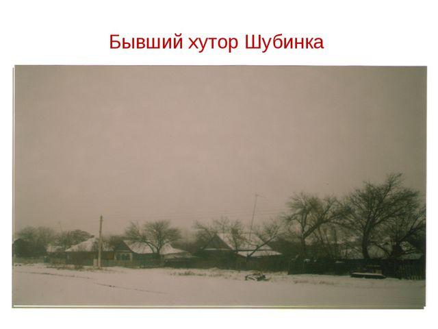 Бывший хутор Шубинка