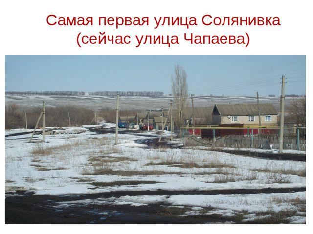 Самая первая улица Солянивка (сейчас улица Чапаева)