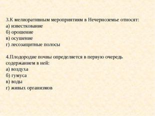 3.К мелиоративным мероприятиям в Нечерноземье относят: а) известкование б) ор