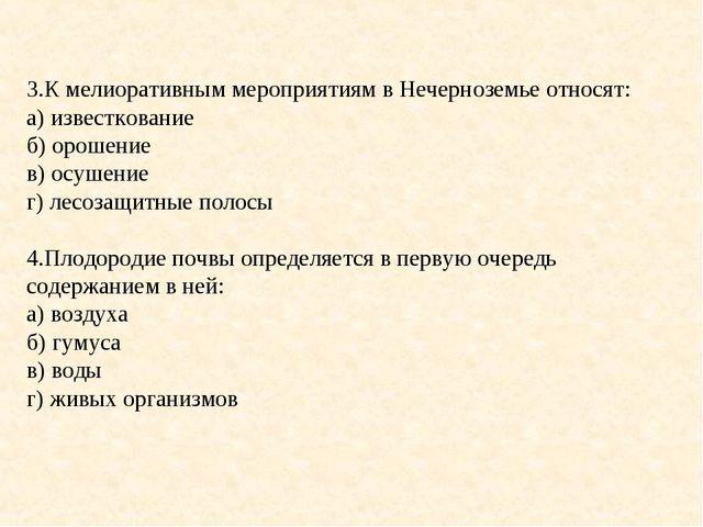 3.К мелиоративным мероприятиям в Нечерноземье относят: а) известкование б) ор...
