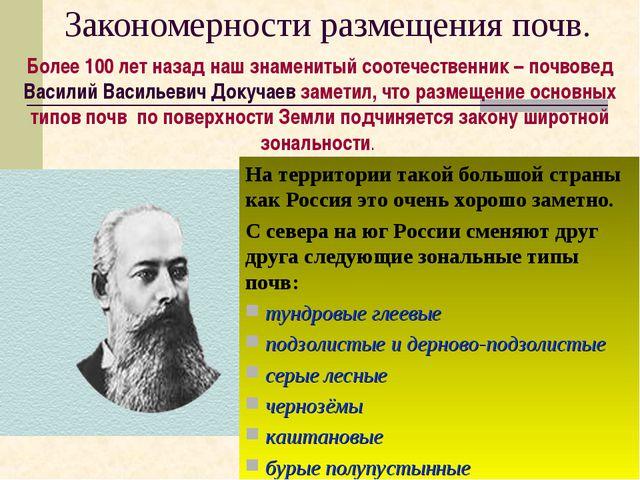 Закономерности размещения почв. На территории такой большой страны как Россия...