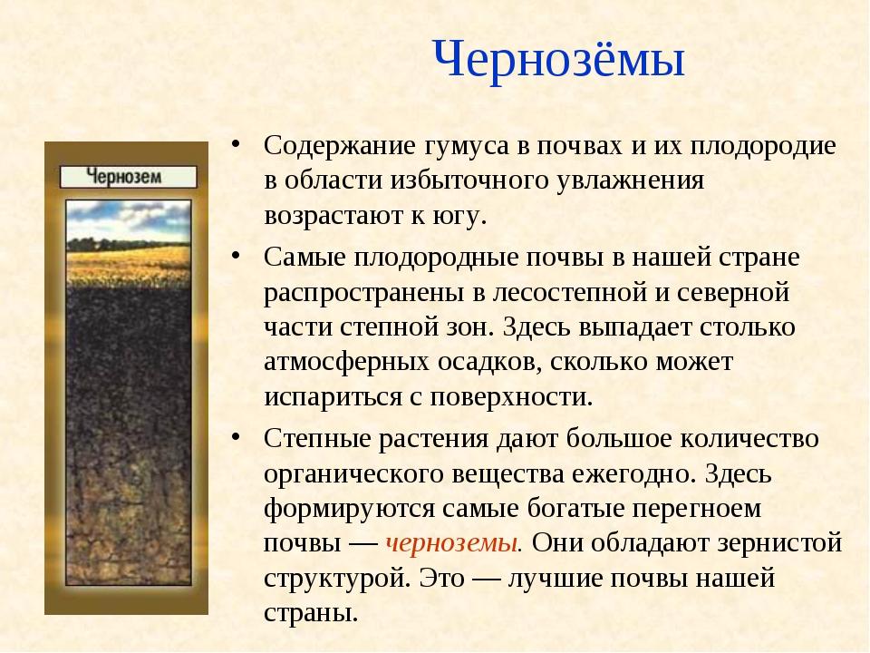 Чернозёмы Содержание гумуса в почвах и их плодородие в области избыточного ув...