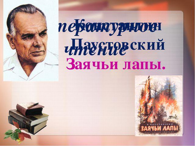 Литературное чтение Константин Паустовский Заячьи лапы.