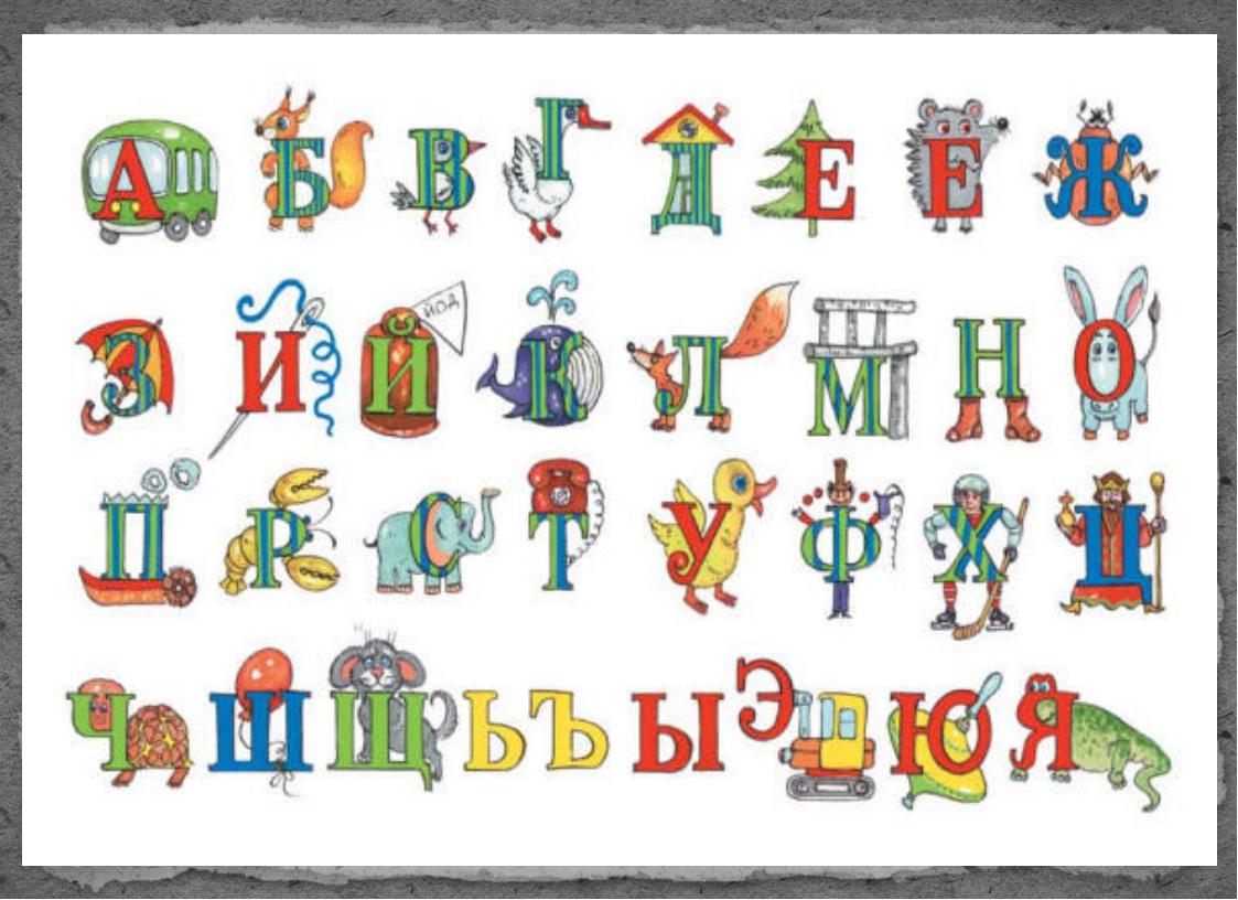 рисование картинки для азбуки в подготовительной средства выражения