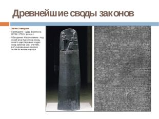 Древнейшие своды законов Законы Хаммурапи Хаммурапи – царь Вавилона (1792- 17