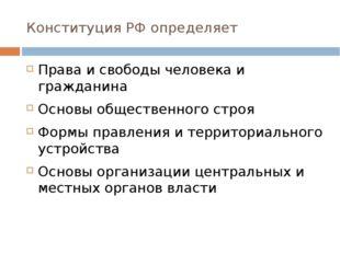 Конституция РФ определяет Права и свободы человека и гражданина Основы общест