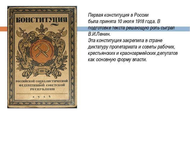 Первая конституция в России была принята 10 июля 1918 года. В подготовке текс...
