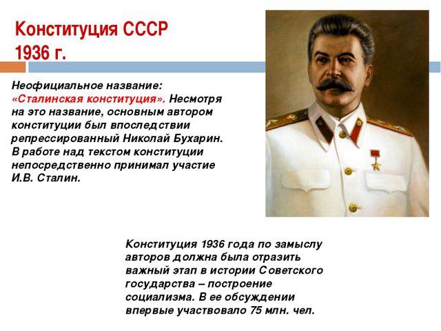 Конституция СССР 1936 г. Неофициальное название: «Сталинская конституция». Н...