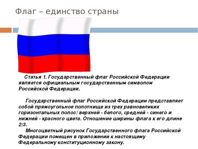 Флаг – единство страны  Статья 1. Государственный флаг Российской Ф...