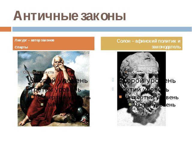 Античные законы Ликург – автор законов Спарты Солон – афинский политик и зако...