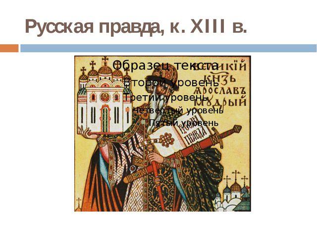 Русская правда, к. XIII в.