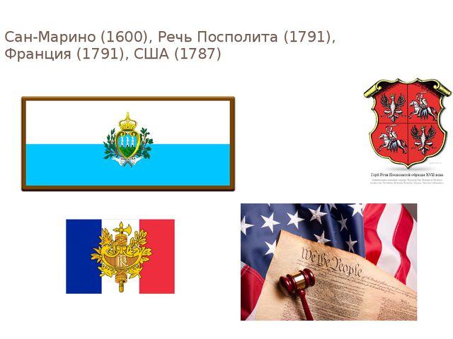 Сан-Марино (1600), Речь Посполита (1791), Франция (1791), США (1787)