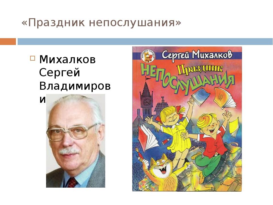 «Праздник непослушания» Михалков Сергей Владимирович