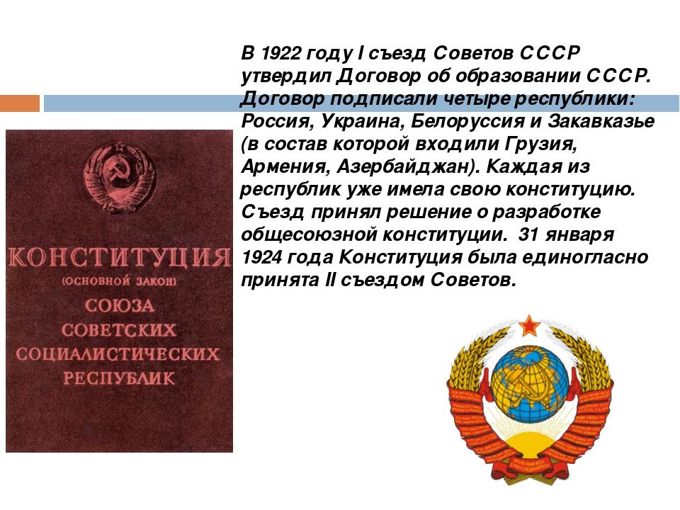 В 1922 году I съезд Советов СССР утвердил Договор об образовании СССР. Догово...