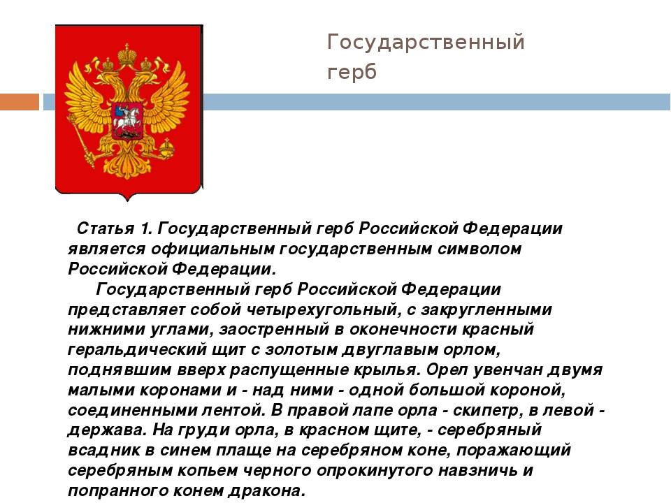 Государственный герб  Статья 1. Государственный герб Российской Федерации яв...