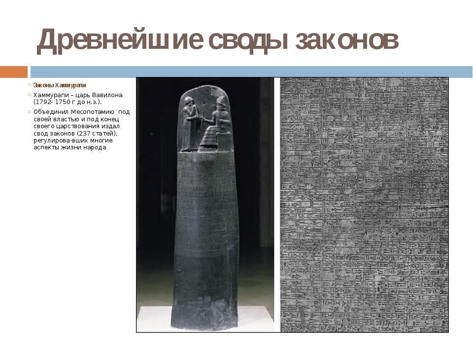 Древнейшие своды законов Законы Хаммурапи Хаммурапи – царь Вавилона (1792- 17...